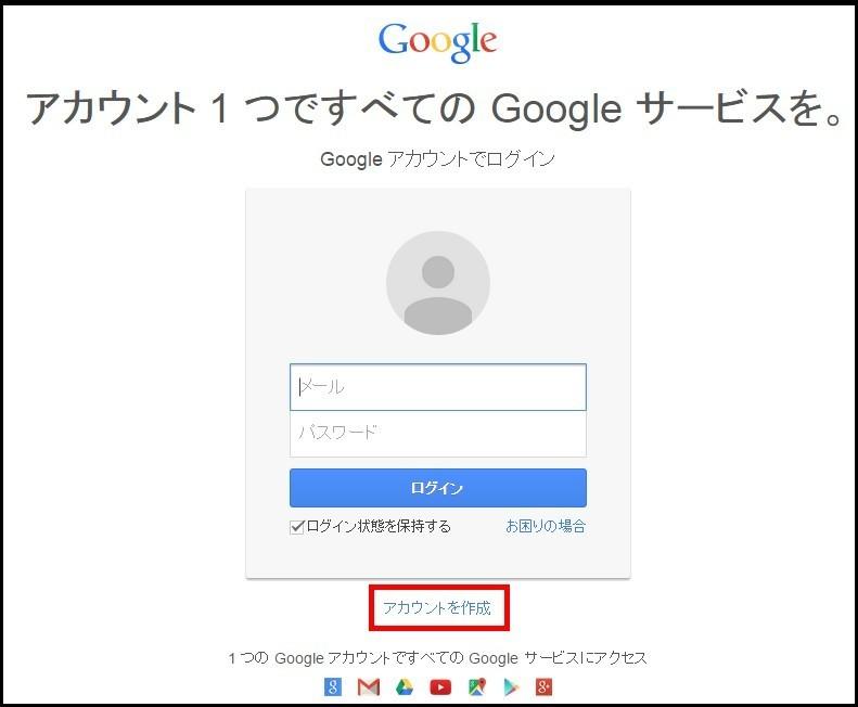 Googleアカウントの取得方法2.jpg