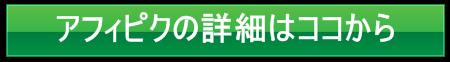 btn2_green_0_L.png